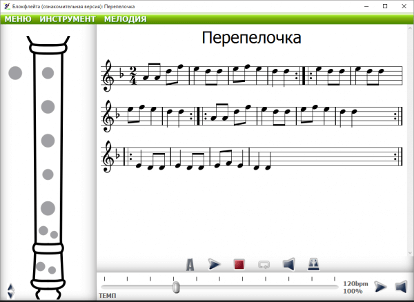 Свирелька обучение музыке