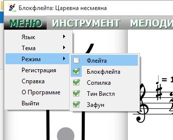 свирелька режимы музыкальные инструменты